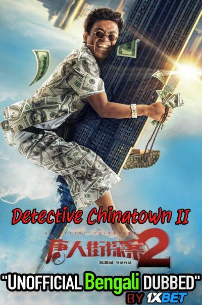 Detective-chinatown-2-Bengali-Dubbed-1.jpg