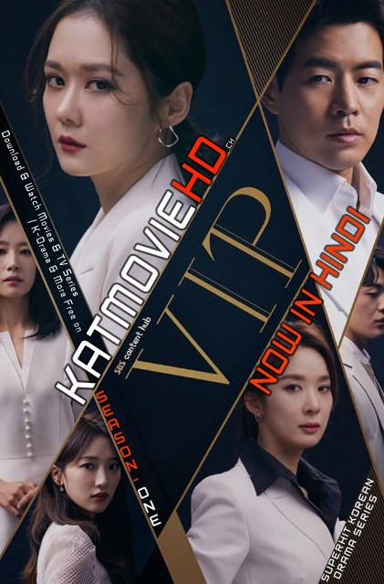 VIP-Season-1-Hindi-Dubbed-Korean-Drama.jpg