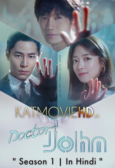 Doctor John (Season 1) Hindi Dubbed (ORG) [All Episodes 1-16] 720p & 480p HDRip (2019 Korean Drama) [TV Series]