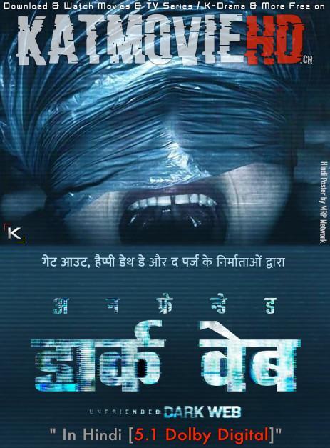 Download Unfriended: Dark Web (2018) BluRay 720p & 480p Dual Audio [Hindi Dub – English] Unfriended: Dark Web Full Movie On KatmovieHD.nl
