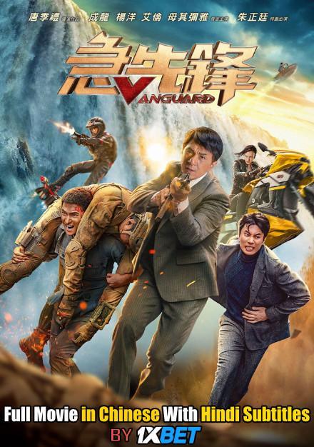 Vanguard (2020) HDCAM 720p Full Movie [In Chinese] With Hindi Subtitles