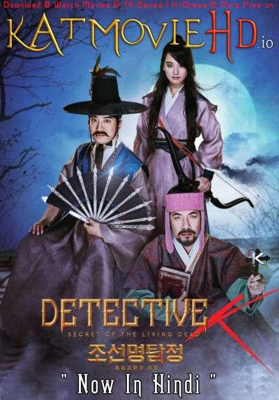 Download Detective K (2015) BluRay 720p & 480p Dual Audio [Hindi Dub – Korean] Detective K Full Movie On KatmovieHD.io