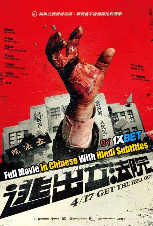 Get the Hell Out (2020) Web-DL 720p HD Full Movie [In Mandarin] With Hindi Subtitles