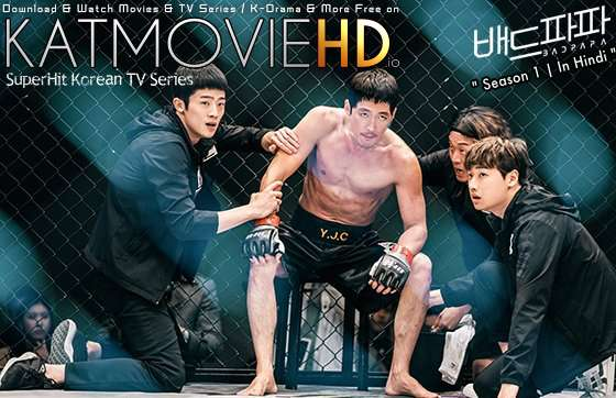Download Bad Papa (2018) In Hindi 480p & 720p HDRip (Korean: 배드파파; RR: Baedeupapa) Korean Drama Hindi Dubbed] ) [ Bad Papa Season 1 All Episodes] Free Download on Katmoviehd.io