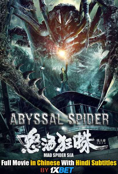 Download Abyssal Spider (2020) Web-DL 720p HD Full Movie [In Mandarin] With Hindi Subtitles FREE on 1XCinema.com & KatMovieHD.ch