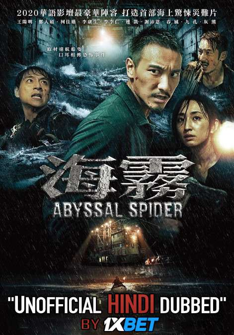 Abyssal Spider (2020) WebRip 720p Dual Audio [Hindi Dubbed (Unofficial VO) + Mandarin (ORG)] [Full Movie]
