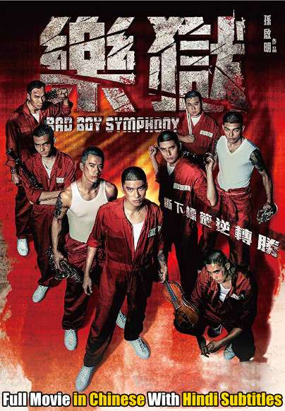 Bad Boy Symphony (2019) Full Movie [In Chinese] With Hindi Subtitles | Web-DL 720p HD [1XBET]