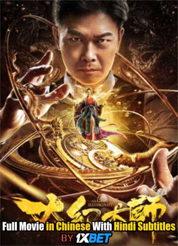 Download The Great Illusionist (2020) Web-DL 720p HD Full Movie [In Mandarin] With Hindi Subtitles FREE on 1XCinema.com & KatMovieHD.ch