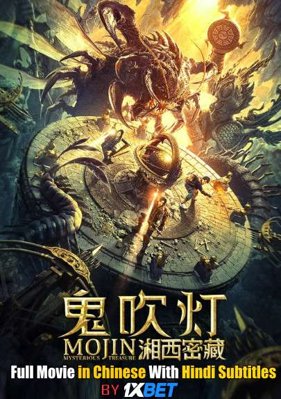 Mojin: Mysterious Treasure (2020) Web-DL 720p HD Full Movie [In Chinese] With Hindi Subtitles
