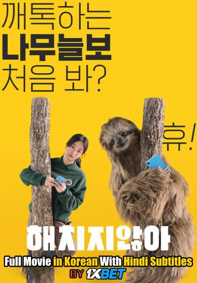 Secret Zoo (2020) BluRay 720p HD Full Movie [In Korean] With Hindi Subtitles