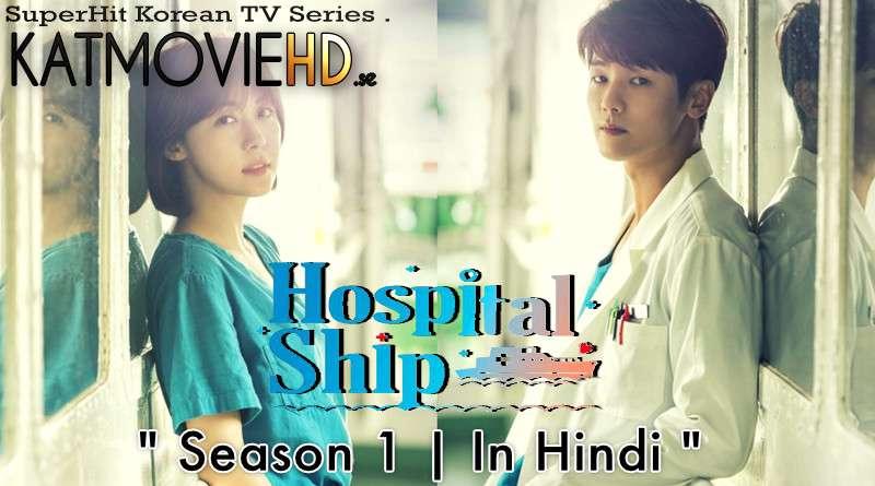 Download Hospital Ship (2017) In Hindi 480p & 720p HDRip (Korean: 병원선; RR: Byeong-wonseon) Korean Drama Hindi Dubbed] ) [ Hospital Ship Season 1 All Episodes] Free Download on Katmoviehd.se