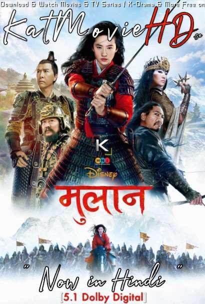 Download Mulan (2020) BluRay 720p & 480p Dual Audio [Hindi Dub – English] Mulan Full Movie On KatmovieHD.se