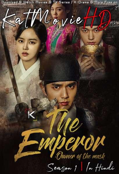 Download The Emperor: Owner of the Mask (2017) In Hindi 480p & 720p HDRip (Korean: Gunju – Gamyeonui juin) Korean Drama Hindi Dubbed] ) [ The Emperor: Owner of the Mask Season 1 All Episodes] Free Download on Katmoviehd.se