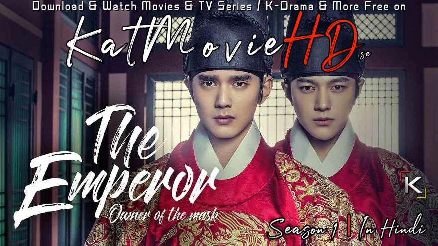 Download The Emperor: Owner of the Mask (2017) In Hindi 480p & 720p HDRip (Korean: 군주-가면의 주인; RR: Gunju – Gamyeonui juin) Korean Drama Hindi Dubbed] ) [ The Emperor: Owner of the Mask Season 1 All Episodes] Free Download on Katmoviehd.se