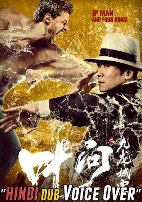 Ip Man and Four Kings (2019) Hindi Dubbed (Dual Audio) 1080p 720p 480p BluRay-Rip Cantonese HEVC Watch Ip Man and Four Kings 2019 Full Movie Online On KatMovieHD.ch