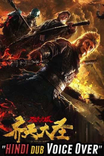 Monkey King and the City of Demons (2018) WebRip 720p Dual Audio [Hindi (Voice over) Dubbed + Mandarin] [Full Movie]