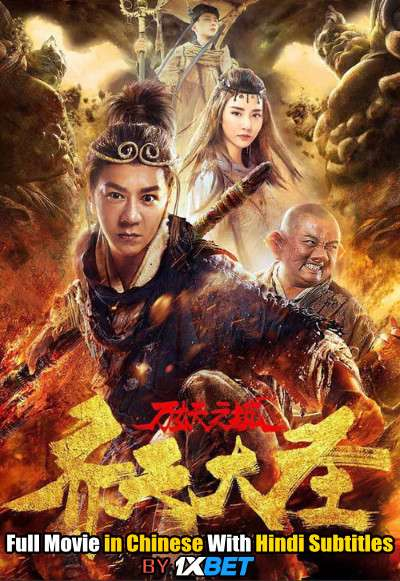 Monkey King and the City of Demons (2018) Web-DL 720p HD Full Movie [In Mandarin] With Hindi Subtitles