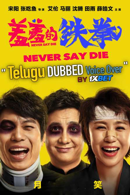Never Say Die (2017) Telugu Dubbed (Voice Over) & Chinese [Dual Audio] WEB-DL 720p [1XBET]