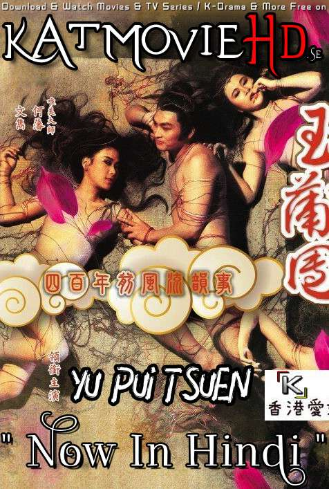 [18+] Yu Pui Tsuen III (1996) UNRATED BluRay 720p & 480p | [Dual Audio] [Hindi Dubbed – Chinese] Eng Subs