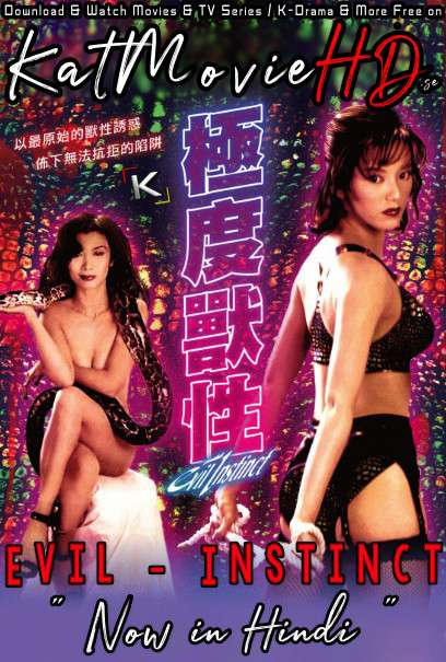 [18+] Evil Instinct (1996) UNRATED BluRay 720p & 480p [Dual Audio] [Hindi Dubbed – Chinese] Eng Subs