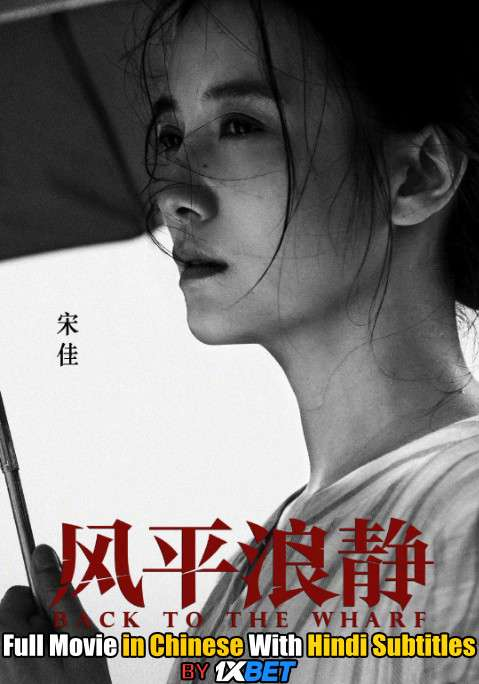 Back to the Wharf (2020) Full Movie [In Chinese] With Hindi Subtitles | WebRip 720p [1XBET]