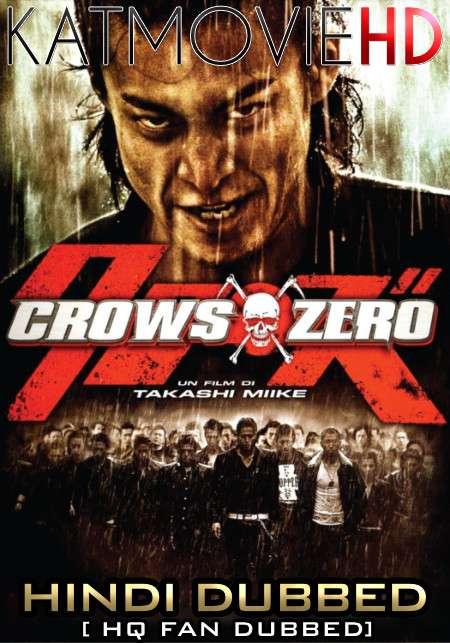 Crows Zero (2007) Hindi (HQ Fan Dub) + Japanese (ORG) [Dual Audio] BluRay 1080p 720p 480p [1XBET]