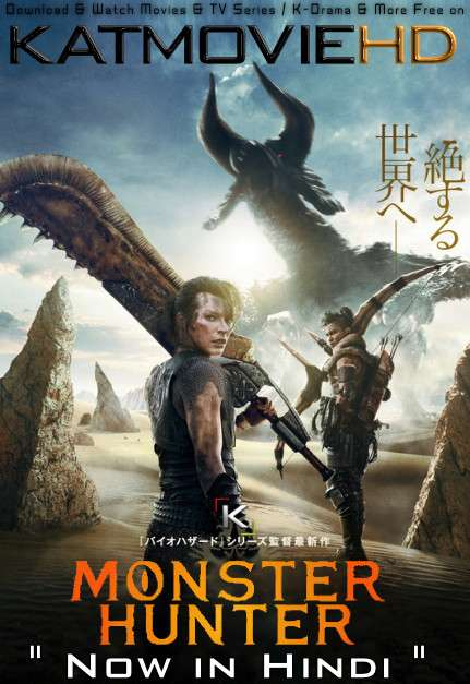 Monster Hunter (2020) Hindi (2.0 ORG) [Dual Audio] BluRay 1080p 720p 480p HD [Full Movie]