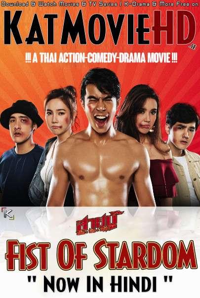 Fist of Stardom (2019) Web-DL 720p & 480p | Dual Audio [ Hindi Dubbed & Thai] | Full Movie