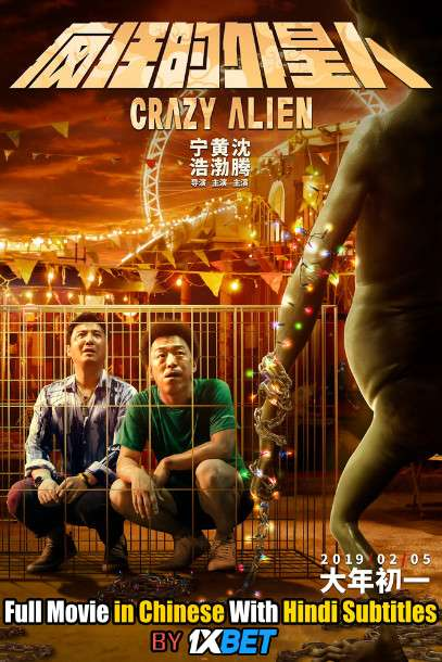 Crazy Alien (2019) Full Movie [In Chinese] With Hindi Subtitles | WebRip 720p [1XBET]