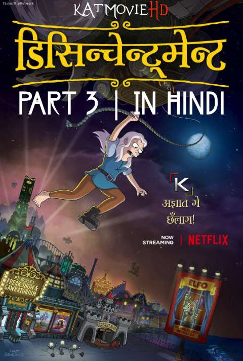 Disenchantment (Part 3) Hindi (5.1 DD) [Dual Audio] | Season 3 All Episodes 1-10 | WEB-DL 720p | NF Series