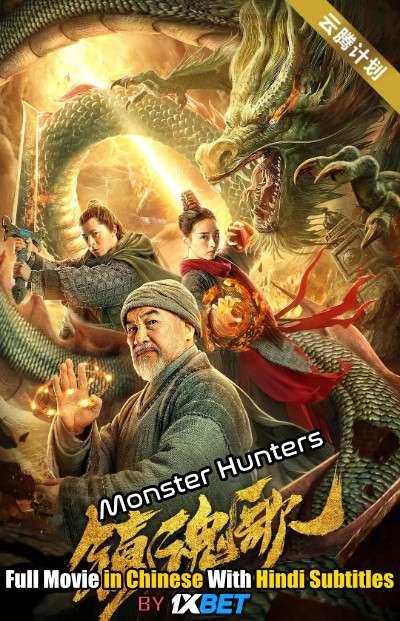 Monster Hunters (2020) Full Movie [In Mandarin] With Hindi Subtitles | WebRip 720p [1XBET]