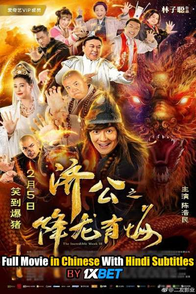 The Incredible Monk (2019) Full Movie [In Mandarin] With Hindi Subtitles | BDRip 720p [1XBET]