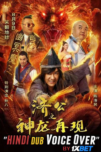The Incredible Monk (2019) Hindi (Voice Over) Dubbed+ Mandarin [Dual Audio] BDRip 720p [1XBET]