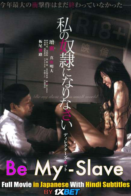 [18+] Be My Slave (2012) BDRip 720p Full Movie [In Japanese] With Hindi Subtitles