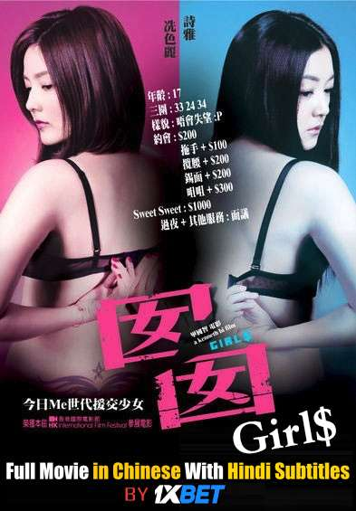 [18+] Girls (2010) BluRay 720p Full Movie [In Cantonese] With Hindi Subtitles