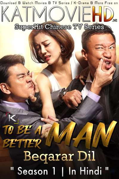 To Be a Better Man (Season 1) Hindi/Urdu Dubbed (ORG) HD 720p (2016 Chinese TV Series) [Beqarar Dil Episode 32 Added]
