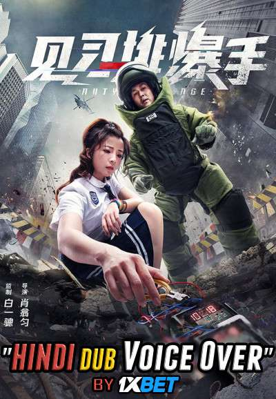 Duty Exchange (2021) Dual Audio 720p WebRip [Hindi + Chinese] Full Movie x265 AAC 900MB