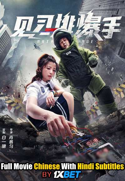 Duty Exchange (2020) WebRip 720p Full Movie [In Chinese] With Hindi Subtitles
