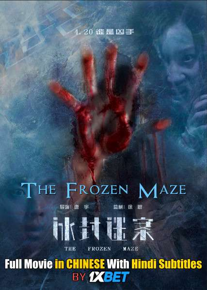 The Frozen Maze (2018) Full Movie [In Chinese] With Hindi Subtitles | WebRip 720p [1XBET]