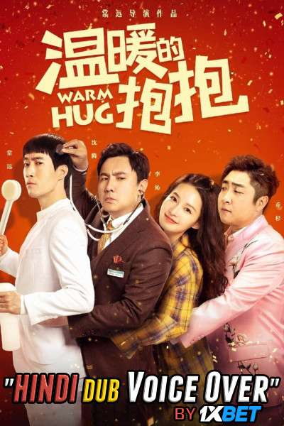 Warm Hug (2020) Hindi [Unofficial Dubbed & Chinese] Dual Audio CAMRip 720p [Comedy Film]