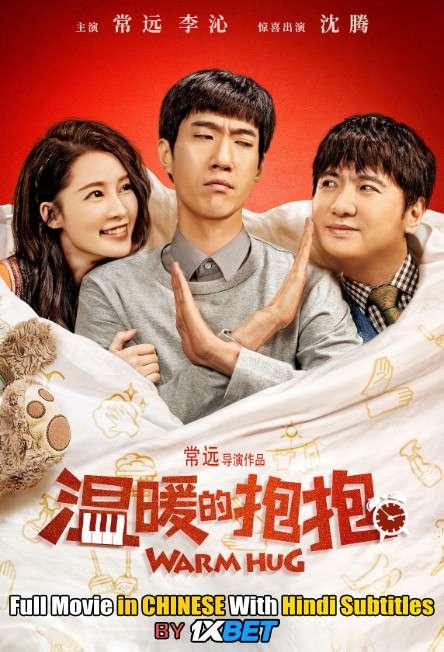 Warm Hug (2020) Full Movie [In Chinese] With Hindi Subtitles | CAMRip 720p [1XBET]