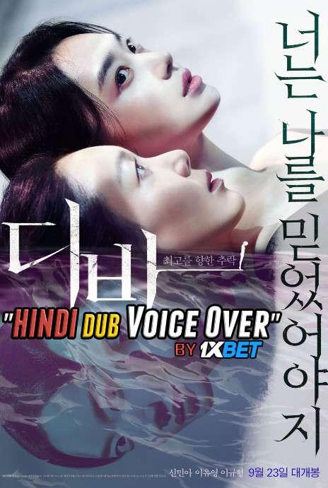 Diva (2020) WebRip 720p Dual Audio [Hindi (Voice Over) Dubbed + Korean] [Full Movie]