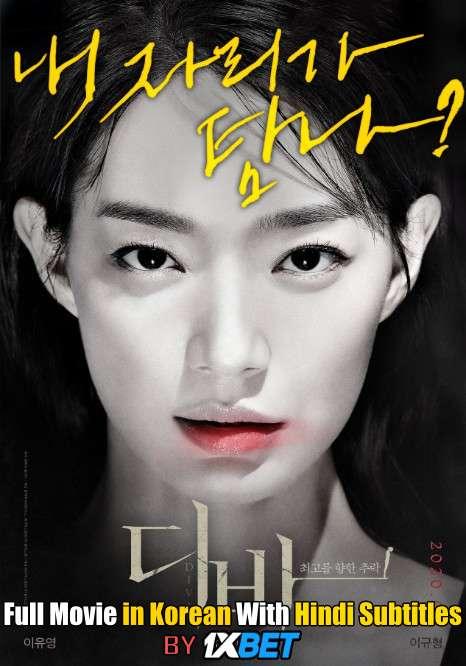 Diva (2020) WebRip 720p Full Movie [In Korean] With Hindi Subtitles