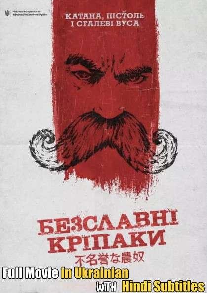 The Inglorious Serfs (2020) Full Movie [In Ukrainian] With Hindi Subtitles | HDCAM 720p [HSubs]