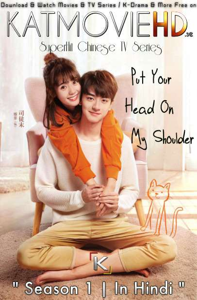 Put Your Head on My Shoulder (Season 1) Hindi Dubbed (ORG) [All Episodes] Web-DL 720p & 480p HD (2019 Chinese TV Series)