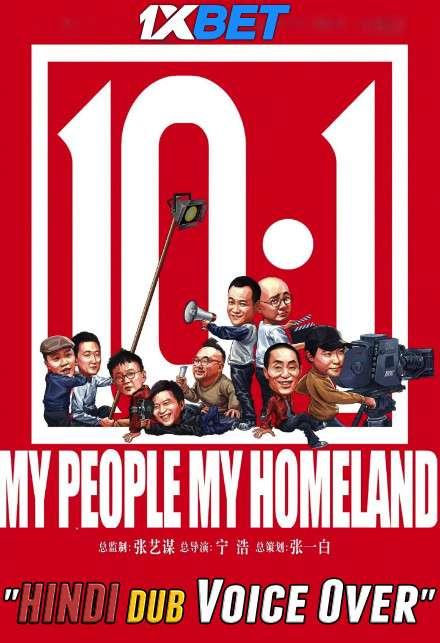 My People My Homeland (2020) Hindi (Voice Over) Dubbed+ Mandarin [Dual Audio] WebRip 720p [1XBET]