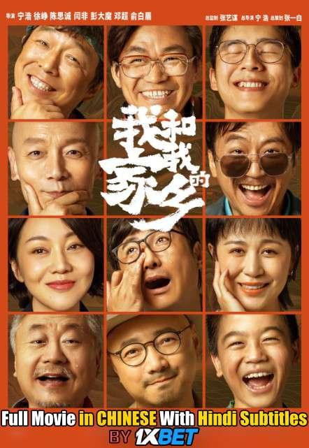 My People My Homeland (2020) WebRip 720p Full Movie [In Mandarin] With Hindi Subtitles