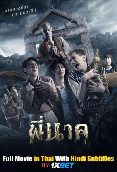 Download Pee Nak (2019) WebRip 720p Full Movie [In Thai] With Hindi Subtitles FREE on 1XCinema.com & KatMovieHD.io
