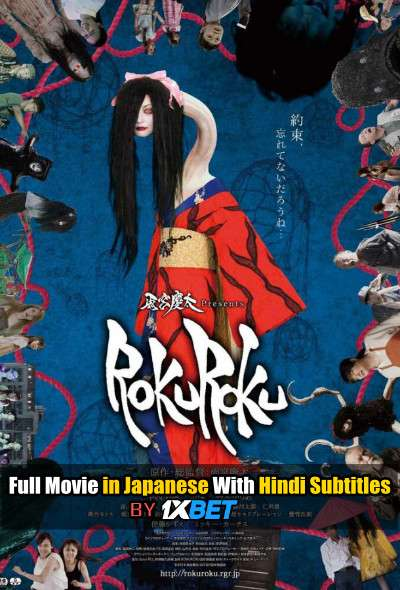 Rokuroku: The Promise of the Witch (2017) Full Movie [In Japanese] With Hindi Subtitles | WebRip 720p [1XBET]