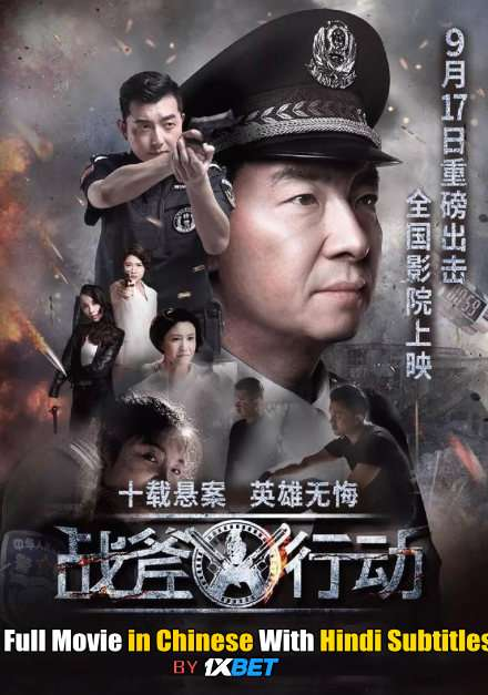 Operation Tomahawk (2020) Full Movie [In Chinese] With Hindi Subtitles | WebRip 720p [1XBET]